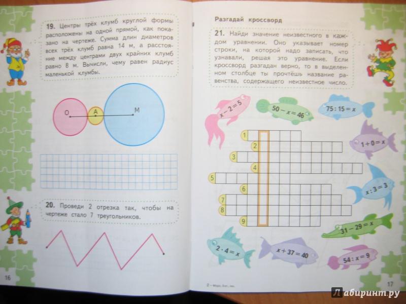 Иллюстрация 7 из 34 для Для тех, кто любит математику. 3 класс. Пособие для учащихся общеобразовательных учреждений. ФГОС - Моро, Волкова | Лабиринт - книги. Источник: RoMamka