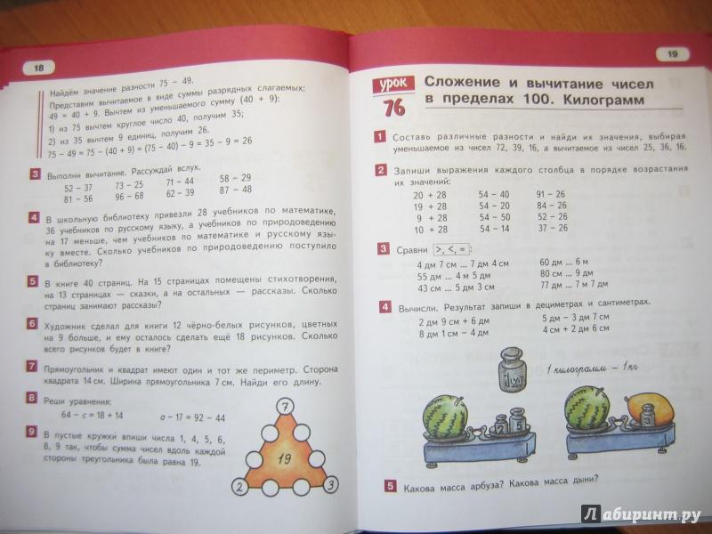 гейдман математика 1 класс учебник 2 полугодие решебник