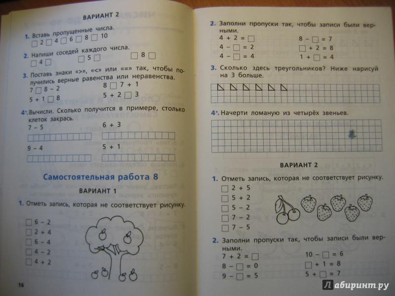 гдз т.н. по тетрадь класс ситникова 2 математике