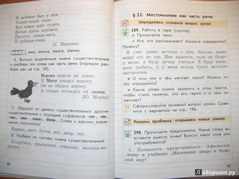 Учебник 3 Класса По Русскому Языку 2 Часть Ответы Гдз