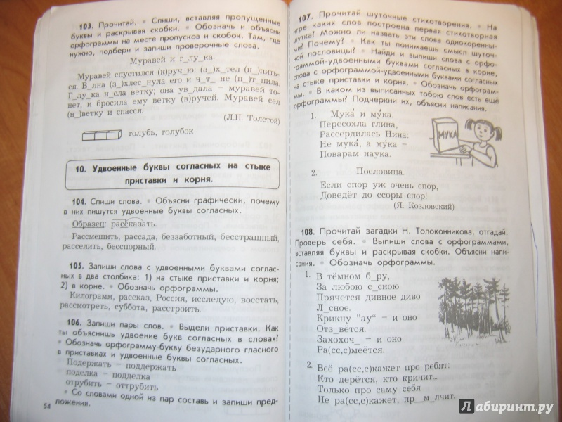 Дидактический материал по русскому языку для 3 класса фгос