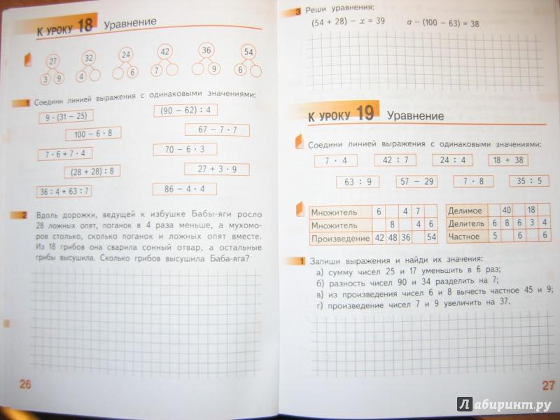 Иллюстрация 9 из 13 для Математика. 3 класс. Рабочая тетрадь № 1. ФГОС - Гейдман, Мишарина, Зверева   Лабиринт - книги. Источник: RoMamka