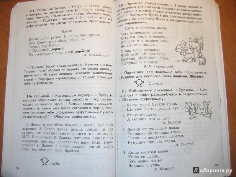 решебник 5 класс 2004
