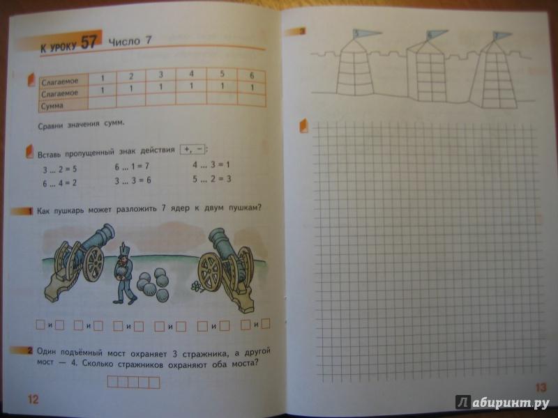 рабочая решебник 1 тетрадь математика 21 века класс школа
