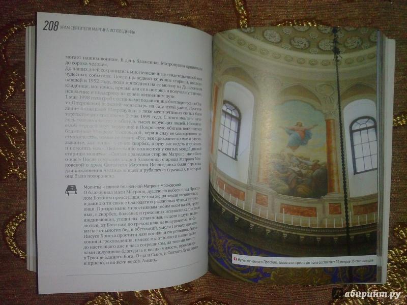 Иллюстрация 8 из 10 для 10 храмов Москвы, хранящих чудотворные святыни | Лабиринт - книги. Источник: Калашникова  Ольга Витальевна
