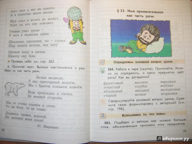 Бунеев русский 4 кл шпаргалка
