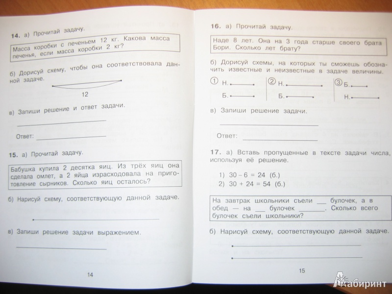 По истомина задачи информатике учимся класс и решать математике 3 гдз