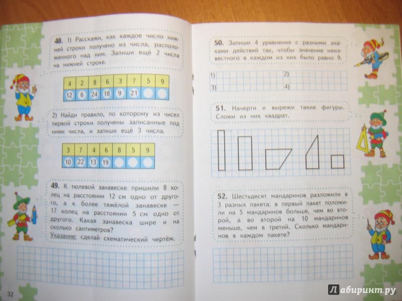 Иллюстрация 9 из 34 для Для тех, кто любит математику. 3 класс. Пособие для учащихся общеобразовательных учреждений. ФГОС - Моро, Волкова | Лабиринт - книги. Источник: RoMamka