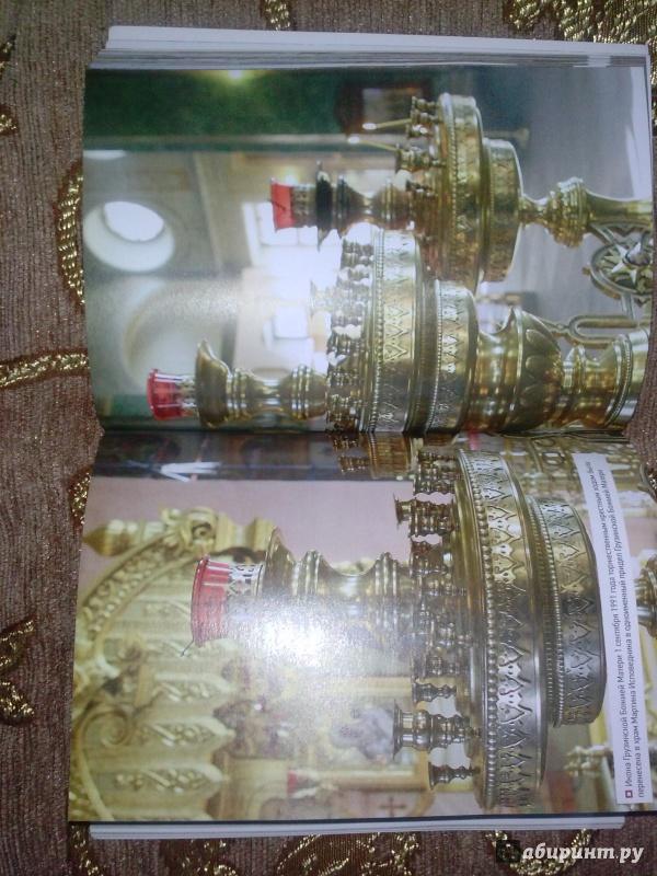 Иллюстрация 9 из 10 для 10 храмов Москвы, хранящих чудотворные святыни | Лабиринт - книги. Источник: Калашникова  Ольга Витальевна