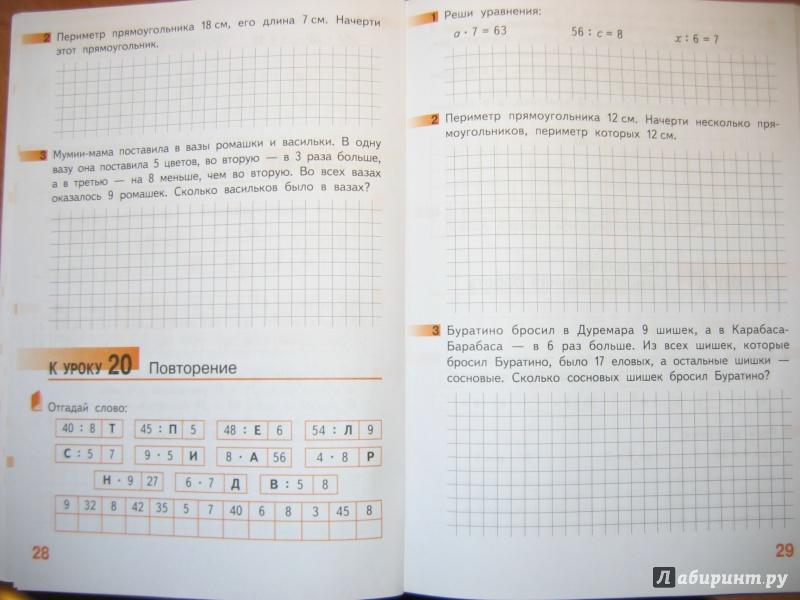 Иллюстрация 10 из 13 для Математика. 3 класс. Рабочая тетрадь № 1. ФГОС - Гейдман, Мишарина, Зверева | Лабиринт - книги. Источник: RoMamka