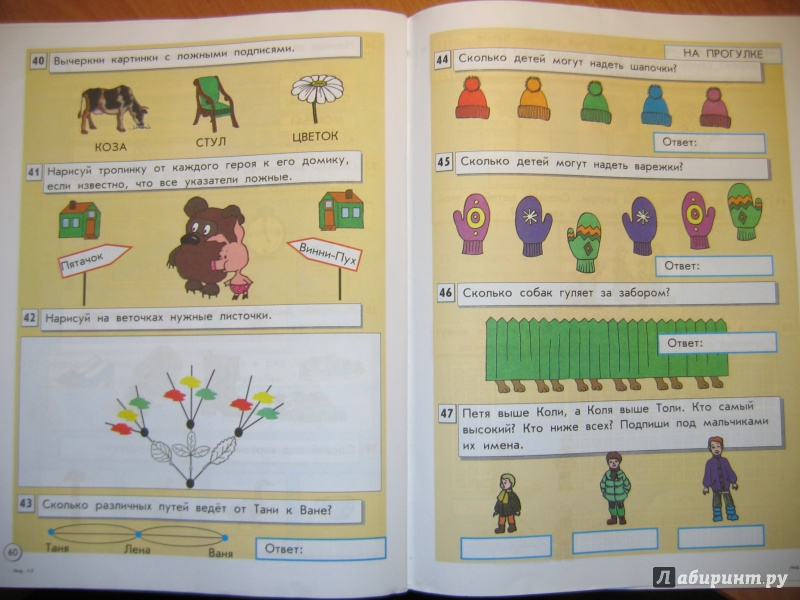 информатика в играх и задачах 1 класс часть 1 горячев ответы часть 2 решебник