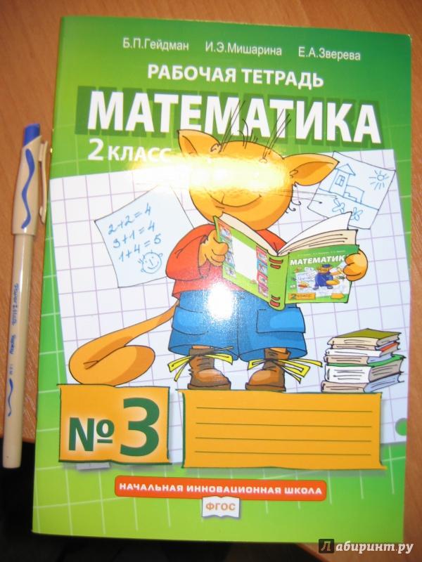 Решебник По Математике 4 Класс 2 Часть Мишарин