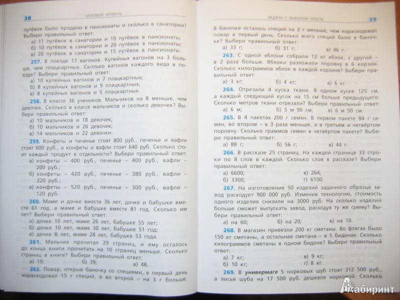 Подборка задач для 4 класса