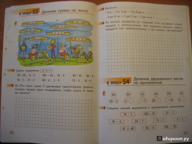 тетрадь рабочая класс математика 3 3 решебник гейдман
