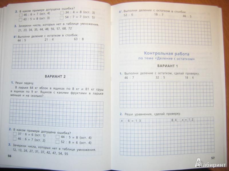 Работ умножение,делени тему контрольных математике на по по решебник