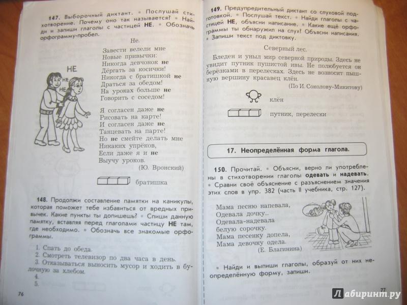 2 дидактический язык гдз решебники материал русский класс