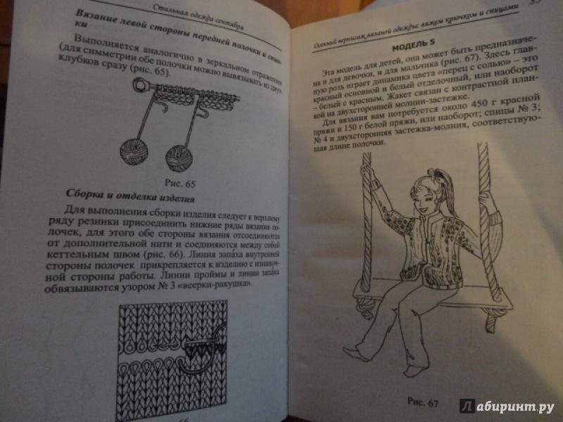 Иллюстрация 1 из 6 для Осенний вернисаж вязаной одежды: вяжем крючком и спицами - Чижик, Чижик | Лабиринт - книги. Источник: Kristin