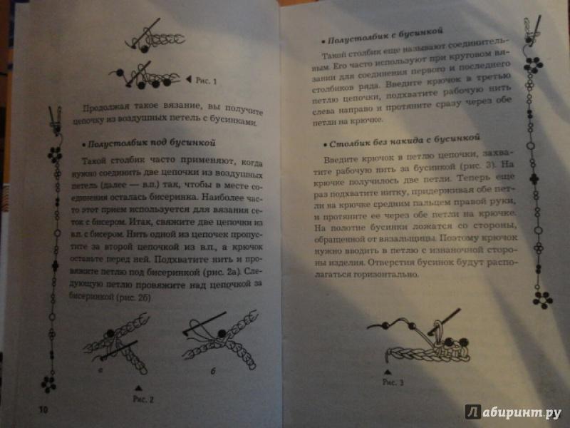 Иллюстрация 1 из 5 для Узоры для вязания с бисером - Анна Диченскова | Лабиринт - книги. Источник: Kristin