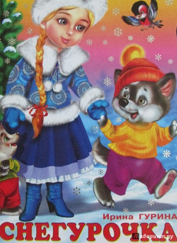 Иллюстрация 1 из 6 для Снегурочка - Ирина Гурина   Лабиринт - книги. Источник: H  Anna