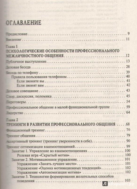 Иллюстрация 1 из 4 для Практикум по психологии общения - Анисимов, Шатровой, Арбузова | Лабиринт - книги. Источник: Романова  Наталья Николаевна
