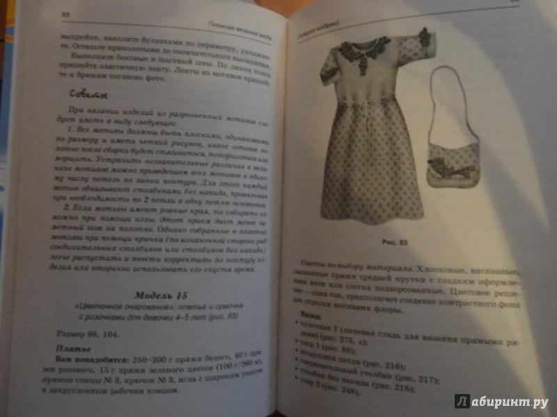 Иллюстрация 1 из 3 для Пляжная вязаная мода - Людмила Семенова   Лабиринт - книги. Источник: Kristin