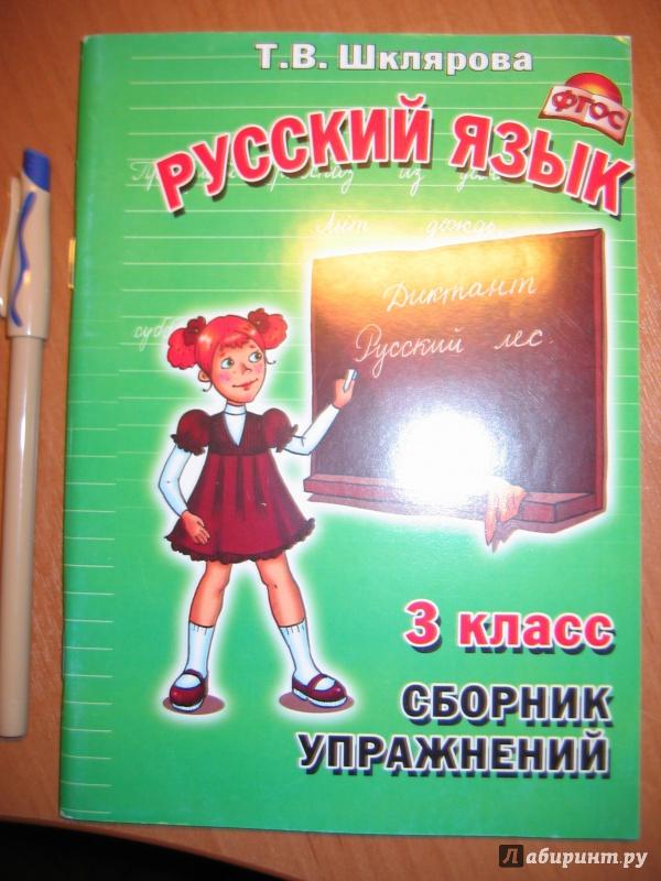гдз класс 5 шклярова язык русский