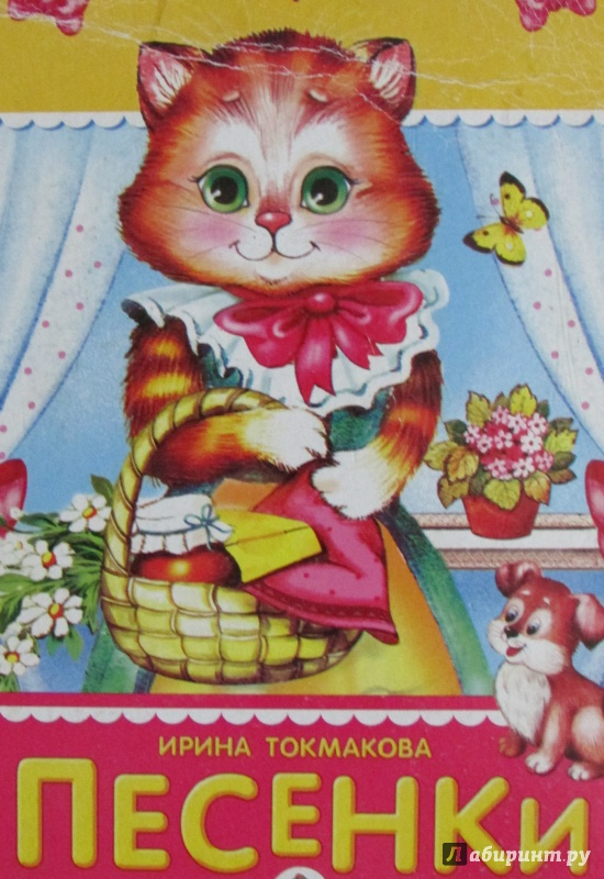 Иллюстрация 1 из 6 для Песенки - Ирина Токмакова   Лабиринт - книги. Источник: H  Anna
