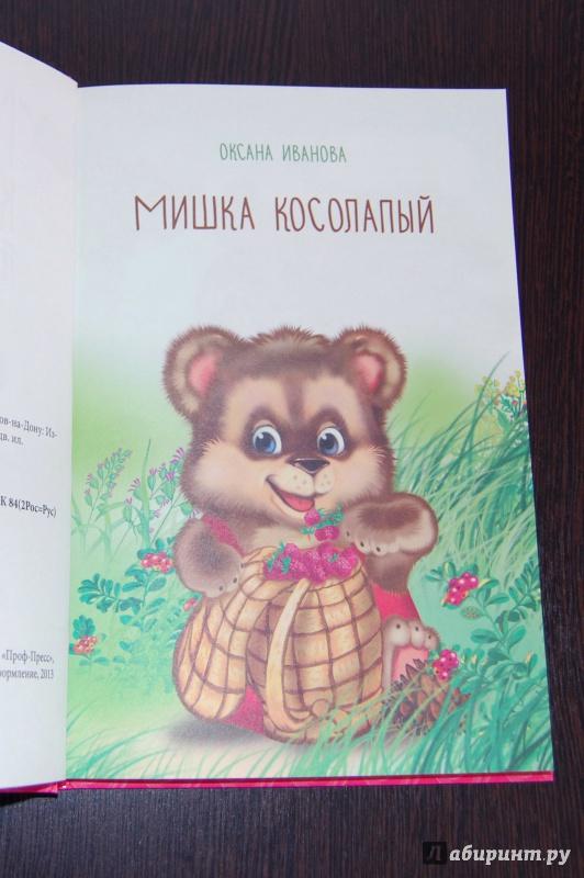 Иллюстрация 1 из 33 для Мишка косолапый по лесу идет...   Лабиринт - книги. Источник: Егорова  Екатерина