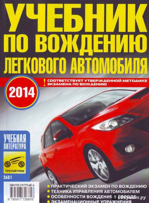 Учебник по вождению автомобиля читать онлайн