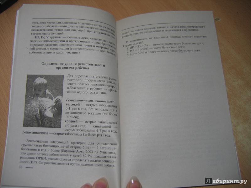Иллюстрация 1 из 2 для Готовность ребенка к школе: медико-психологические критерии | Лабиринт - книги. Источник: Манторов  Андрей