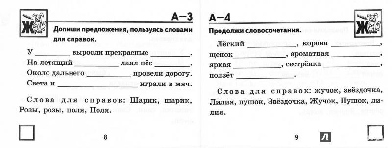 Иллюстрация 1 из 18 для Русский язык. 2 класс. Самостоятельные работы. ФГОС - Марта Кузнецова | Лабиринт - книги. Источник: TNadin