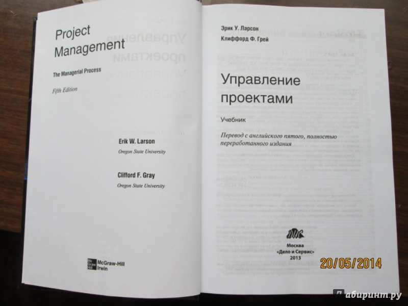 larson gray project management answers
