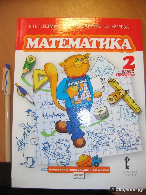 1 решебник мишарина класс полугодие по 1 гейдман зверева математике