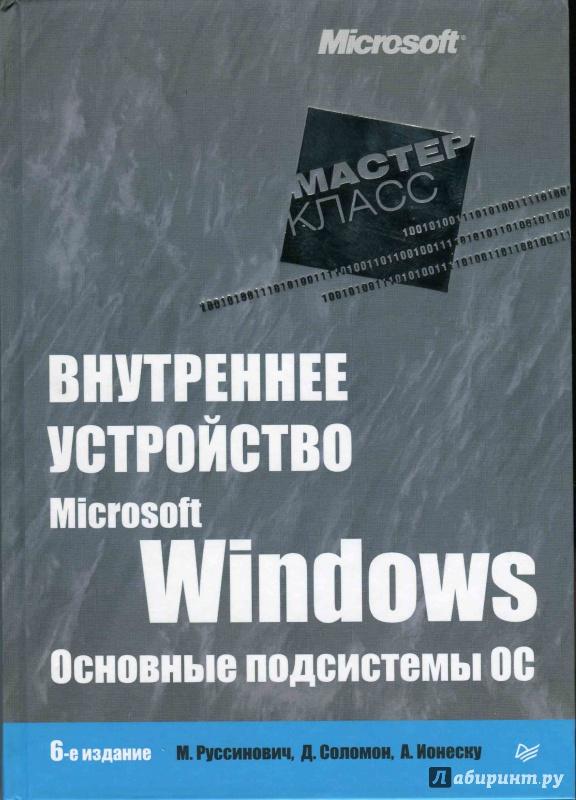 Иллюстрация 1 из 6 для Внутреннее устройство Microsoft Windows - Руссинович, Соломон   Лабиринт - книги. Источник: White Wolf