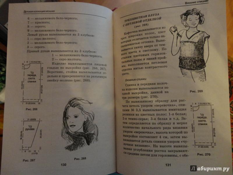 Иллюстрация 1 из 7 для Детская коллекция вязания (2-е изд.) - Чижик, Чижик | Лабиринт - книги. Источник: Kristin