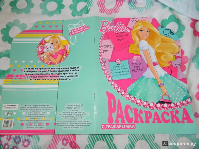 Иллюстрация 1 из 11 для Барби. Раскраска с трафаретами (№ 11) | Лабиринт - книги. Источник: Селюкова  Наталья Александровна