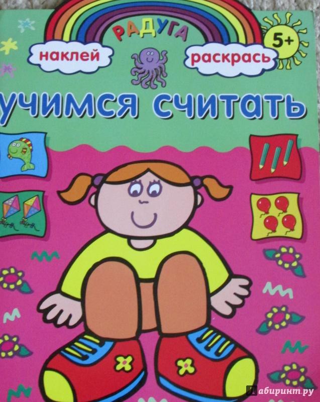 Иллюстрация 1 из 14 для Учимся считать. Книжка с наклейками | Лабиринт - книги. Источник: H  Anna