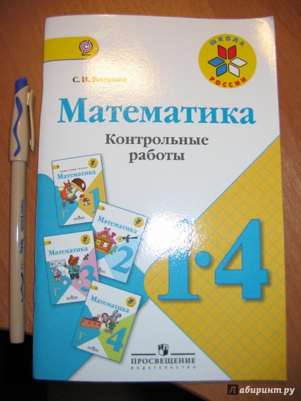 Иллюстрация из для Математика классы Контрольные работы  Иллюстрация 2 из 27 для Математика 1 4 классы Контрольные работы Пособие