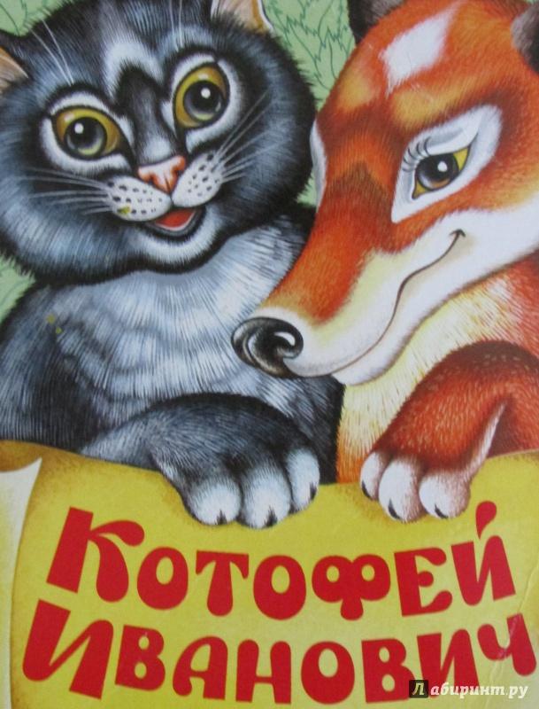 Иллюстрация 1 из 7 для Котофей Иванович | Лабиринт - книги. Источник: H  Anna