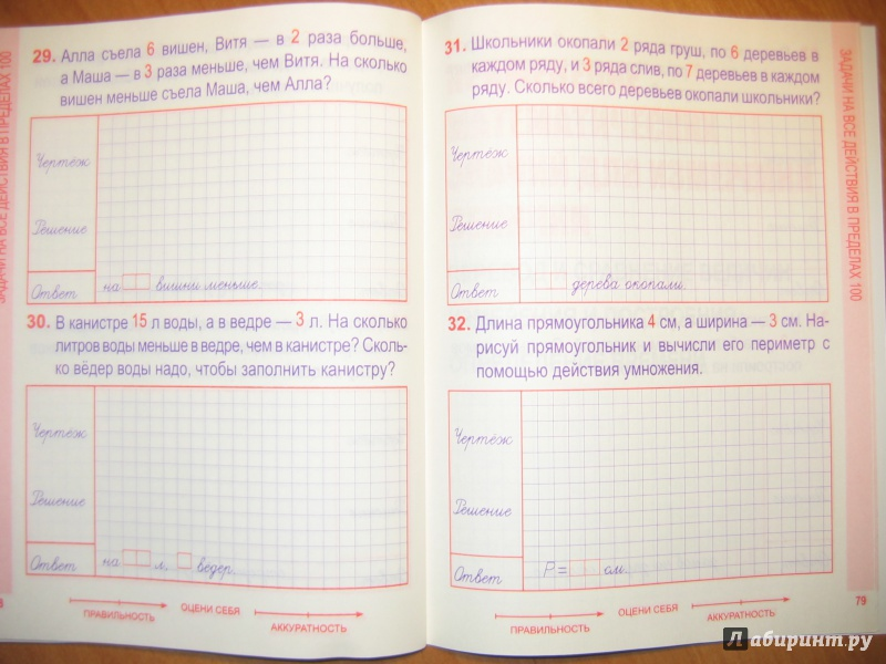 гдз по математике 2 класс тренажер страница