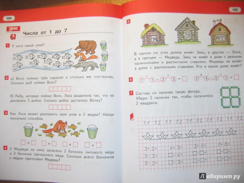 Решебник учебник математика 1 полугодие гейдман 2 класс