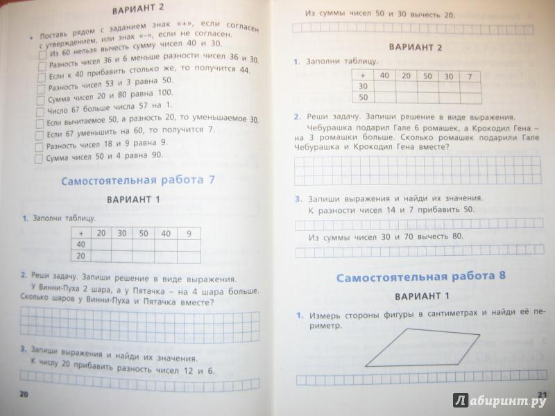 Гдз Контрольные Работы По Математике 3 Класса Ситникова