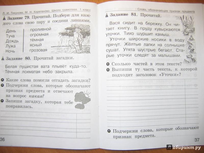 Школа Грамотеев 4 Класс Ответы 1 Часть Решебник