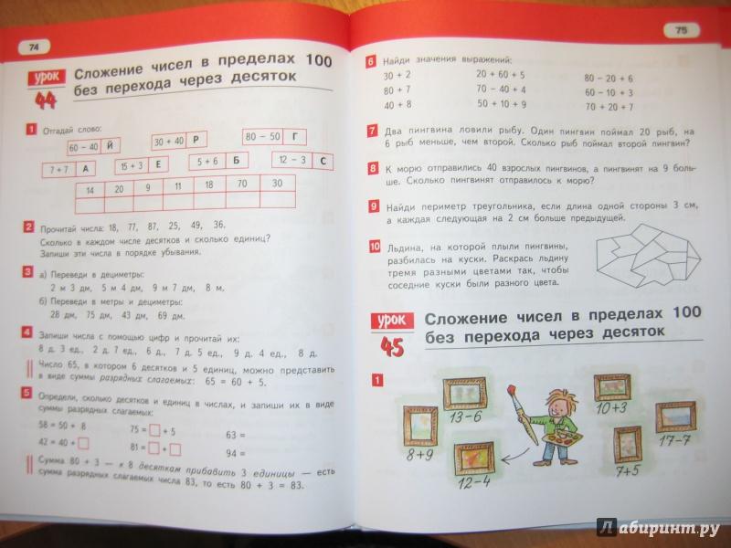 математике мишарина по зверева решебник класс 1 1 полугодие гейдман