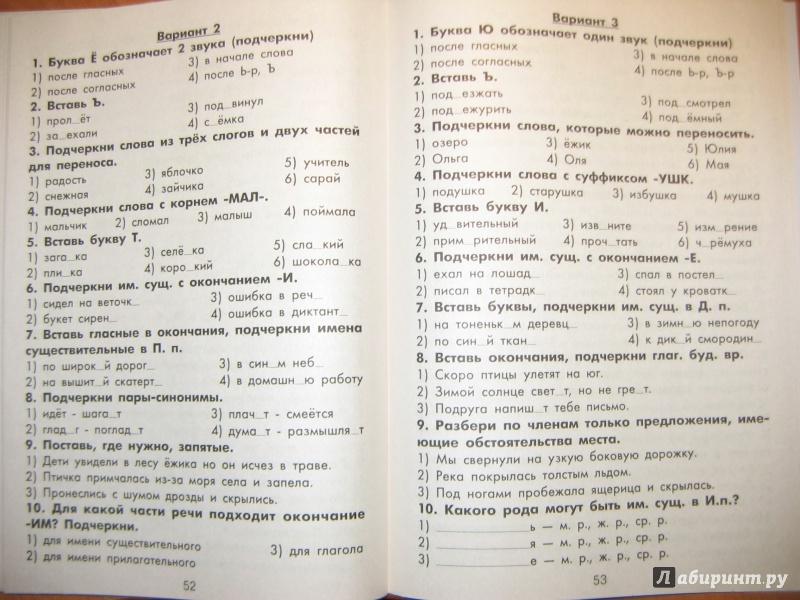 гдз шклярова 1 класс русский язык