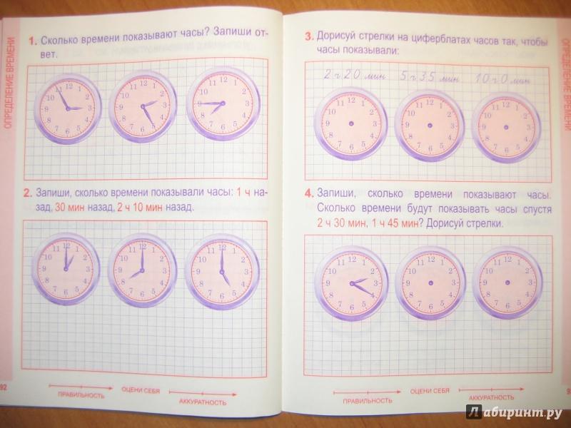 Комплексный ответы 4 класс математика гдз тренажер