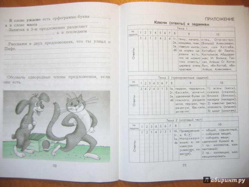 гдз по русскому рабочая тетрадь 3кл.исаева