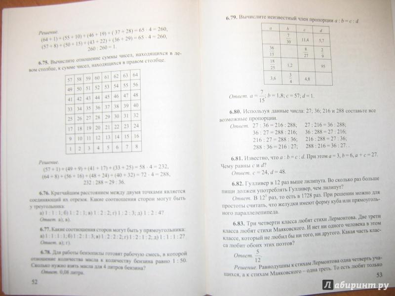 программа прикладного курса нестандартные задачи по математике для 5 6 классов ковалевская