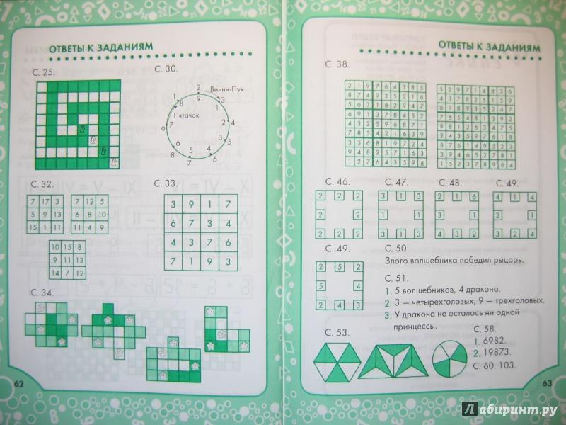 задач решебник логике математических по