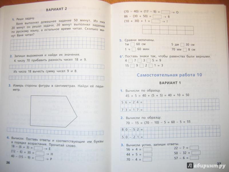 контрольных учебнику заданий решебник моро к готовых ситникова 4 класса